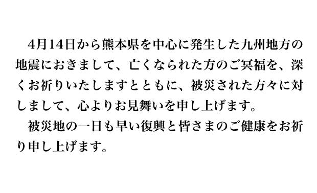 九州・熊本の震災により被害を受けられました皆さまに心からお見舞い申し上げます