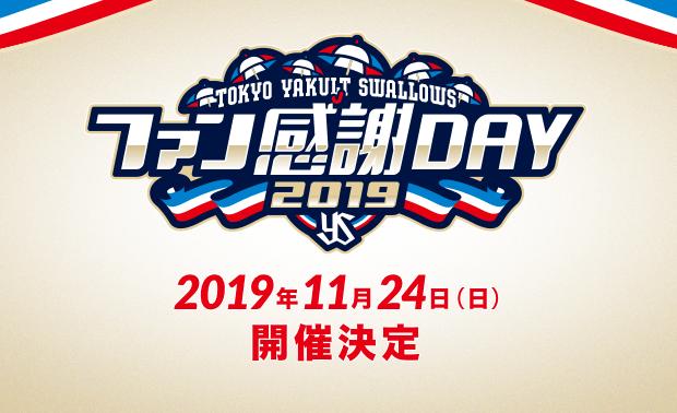 2019東京ヤクルトスワローズファン感謝DAY