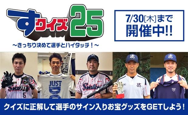 第1回「す・クイズ25」~きっちり決めて選手とハイタッチ!~開催