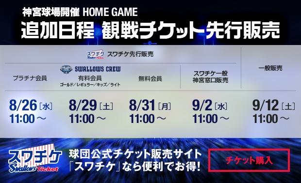 追加日程試合観戦チケット先行販売 8/26~ スワチケでチケット購入