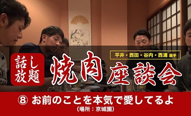 「平井・西田・谷内・西浦選手焼肉座談会」その8 公開