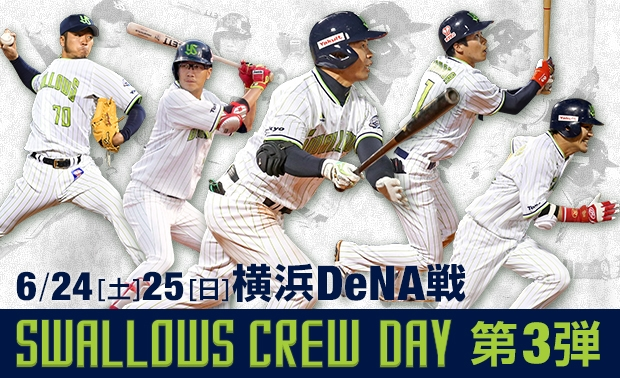 「Swallows CREW DAY 2017年第3弾」開催!