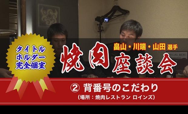 「畠山・川端・山田選手焼肉座談会」第2回公開