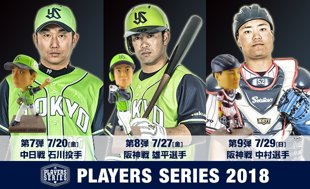 PLAYERS SERIES