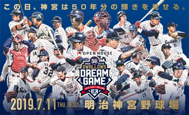 Swallows DREAM GAME追加情報のお知らせ