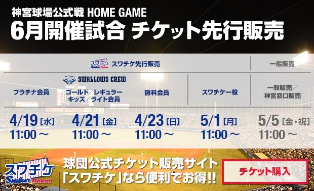 6月開催試合チケット先行販売