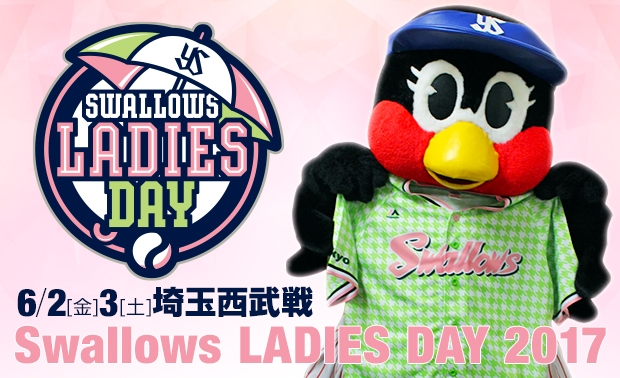 「Swallows LADIES DAY 2017」を開催!