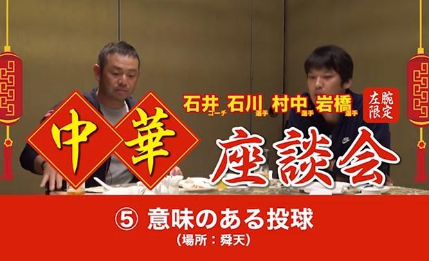 【公式アプリ・スマホサイト】動画「左腕限定中華座談会」第5回公開!