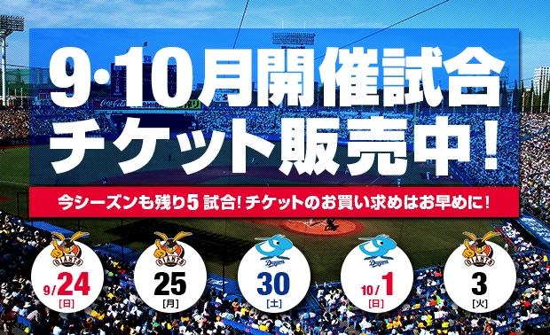 9・10月開催試合チケット販売中!