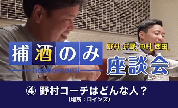 【公式アプリ・スマホサイト】動画「捕酒のみ」第4回公開!