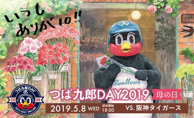 「つば九郎DAY2019」第1弾概要