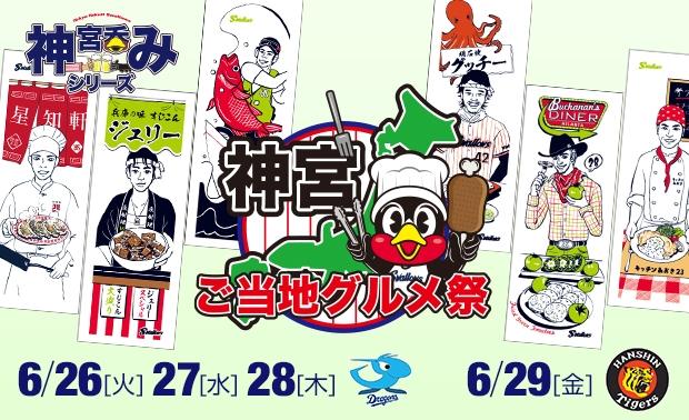 「神宮呑みシリーズ第二弾~神宮ご当地グルメ祭~」開催!