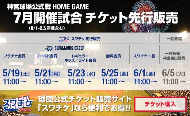 7月開催試合チケット販売中!