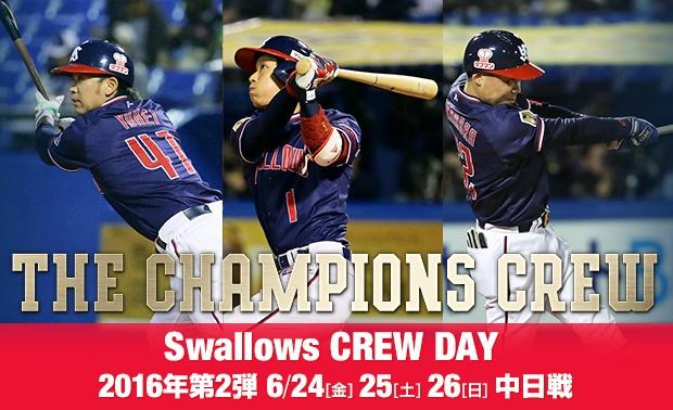 Swallows CREW DAY 2016年第2弾