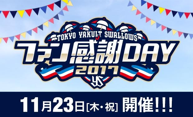 「2017東京ヤクルトスワローズファン感謝DAY」