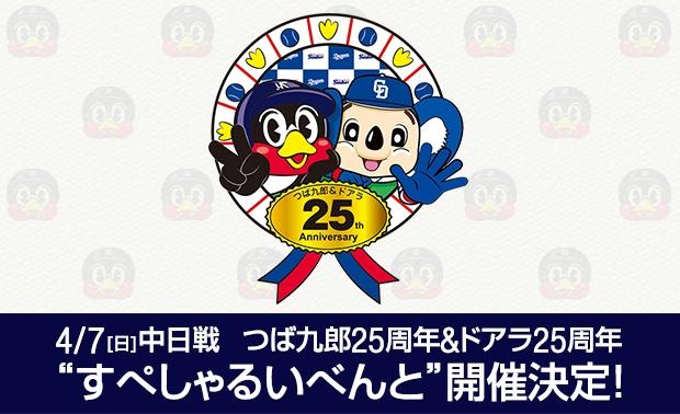 つば九郎25周年&ドアラ25周年スペシャルイベント開催のお知らせ