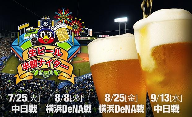 4試合を対象に「生ビール半額ナイター」を今年も開催!