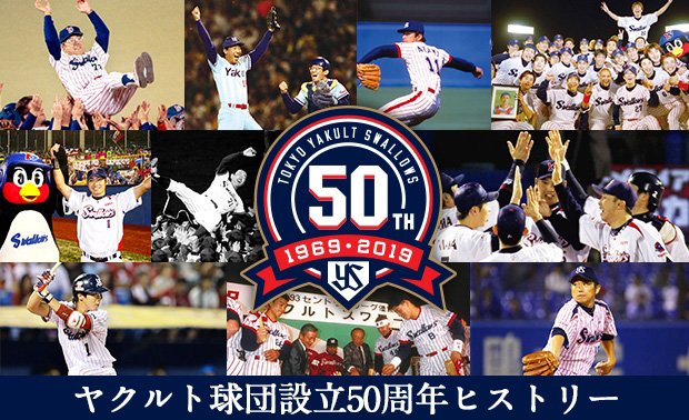ヤクルト球団設立50周年記念サイト公開!