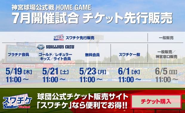 7月開催試合チケット先行販売