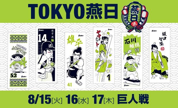 8月15日(火)~17日(木)巨人戦で「TOKYO燕日」を開催