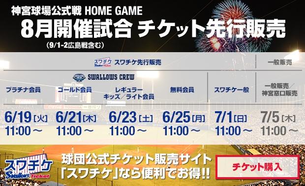 8月開催試合チケット販売中!