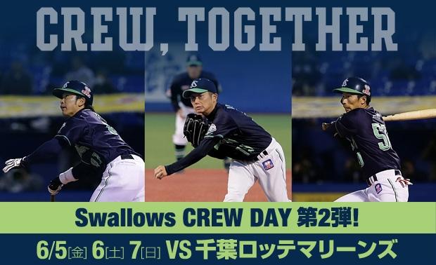 Swallows CREW DAY第2弾を6月5日(金)~7日(日)千葉ロッテ戦で開催!