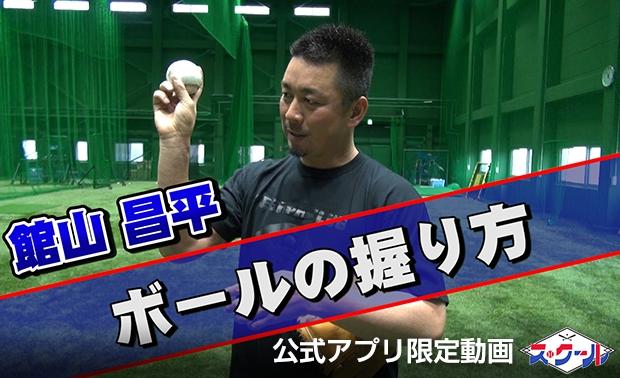 【公式アプリ・スマホサイト】動画「ス・クール」館山投手・ボールの握り方