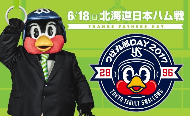 「つば九郎DAY2017~父の日~」を開催