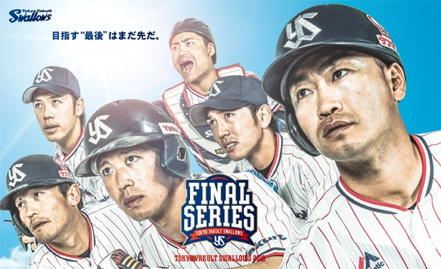 【情報解禁】FINAL SERIES(9月29日(土)、30日(日):横浜DeNA戦)
