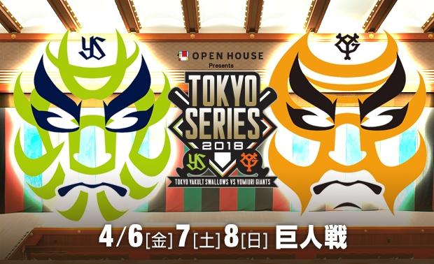 TOKYOシリーズ2018