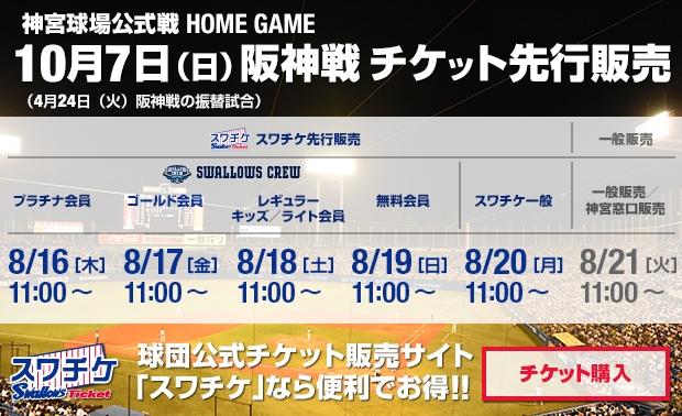 10月7日振替試合チケット販売スケジュール