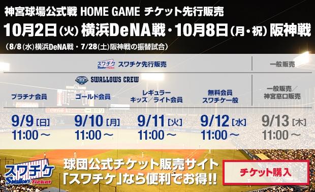 10月2日(火)横浜DeNA戦、8日(月・祝)阪神戦 チケット先行販売