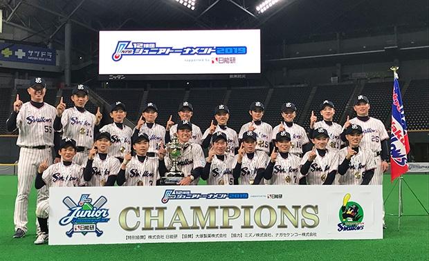 東京ヤクルトスワローズジュニアが14年ぶり2度目の優勝!