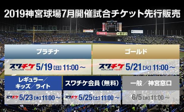 2019神宮球場7月開催試合チケット先行販売