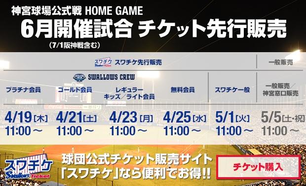 6月開催試合チケット販売中!