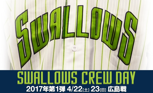 「Swallows CREW DAY 2017年第1弾」開催!