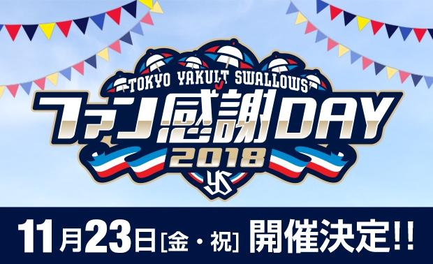 「2018東京ヤクルトスワローズファン感謝DAY」開催日決定のお知らせ