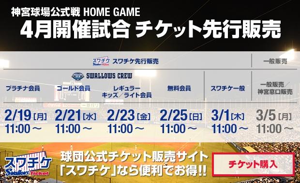 4月開催試合チケット販売中!