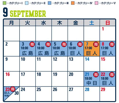 9月試合カテゴリー