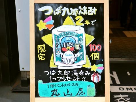 「つば九郎焼酎」