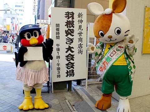 つばみが「新仲見世商店街羽根突き大会」を訪問!