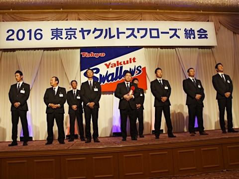 「2016東京ヤクルトスワローズ納会」を開催