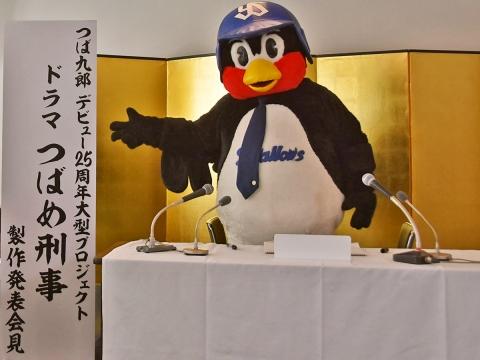 つば九郎が「つば九郎25周年ドラマ 制作発表会見」に出席