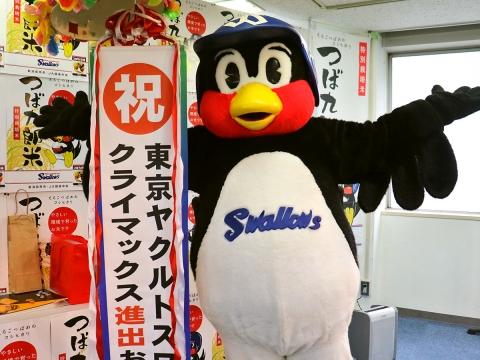 つば九郎が表参道ネスパス「つば九郎米・新米」発売イベントに登場!