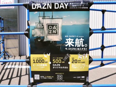 DAZN DAY