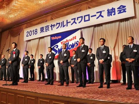 「2018東京ヤクルトスワローズ納会」を開催