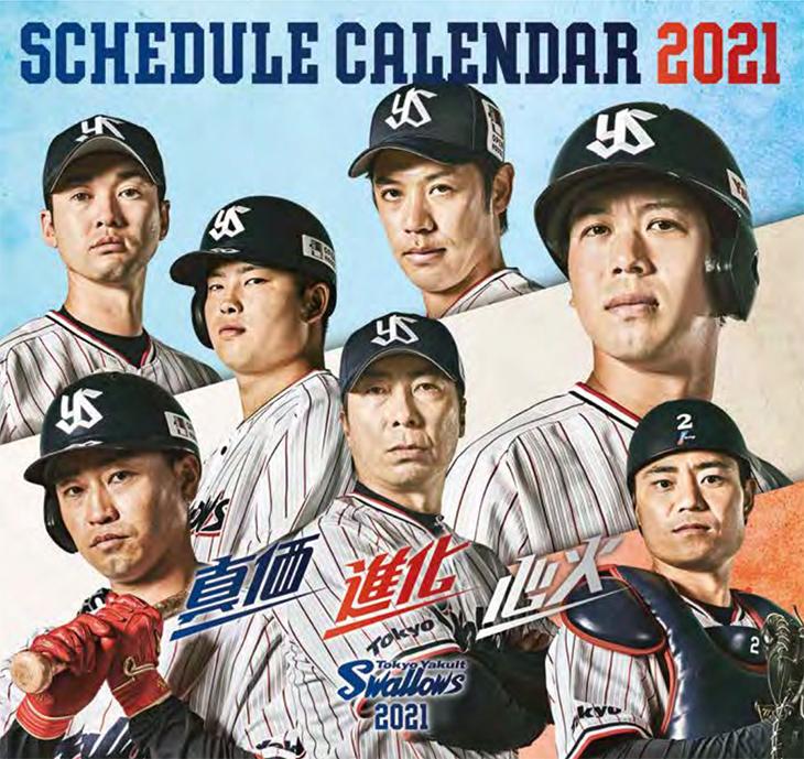 スケジュールカレンダー2021 表紙