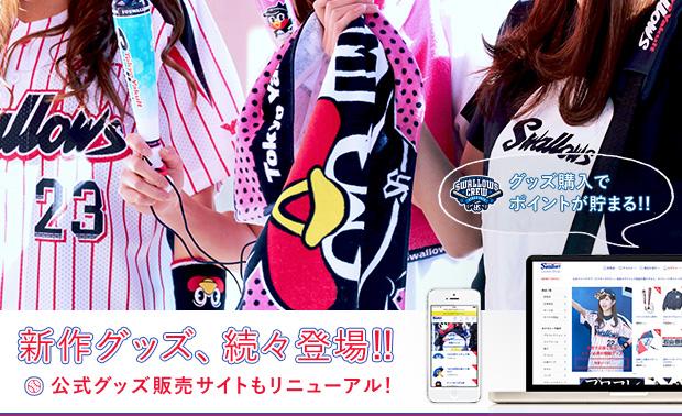 新作グッズ 続々登場!! 公式グッズ販売サイトもリニューアル!