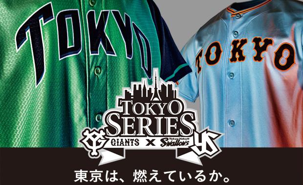 TOKYOシリーズ開催!「TOKYO」の誇りを胸に東京ヤクルトと巨人が「対決」