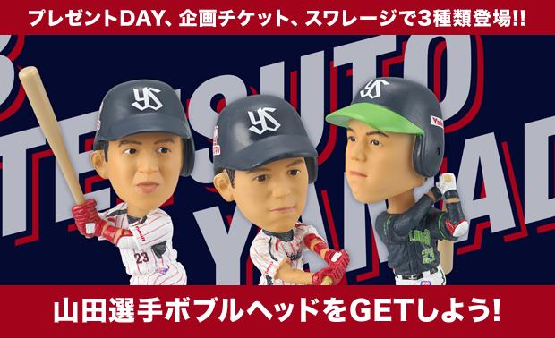 山田選手ボブルヘッドをGETしよう!